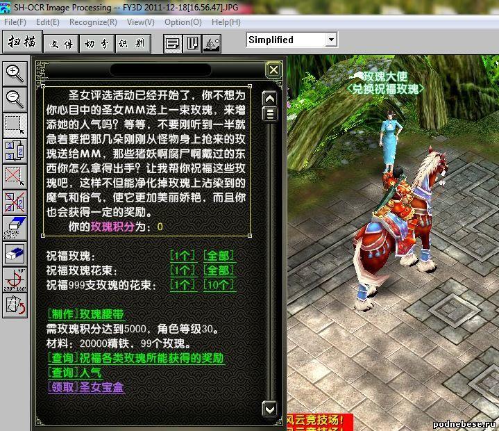 SHANGSHU CHINESE OCR SYSTEM СКАЧАТЬ БЕСПЛАТНО